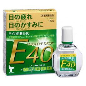 【第3類医薬品】【大昭製薬】 テイカ目薬E40 15mlビタミンE配合