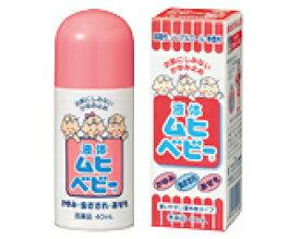 【第3類医薬品】 赤ちゃんに使える!虫さされ・かゆみに池田模範堂 液体ムヒベビー 40ml