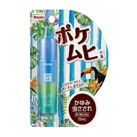 【第3類医薬品】【池田模範堂】 ポケムヒS 15ml