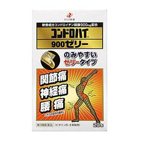 【第3類医薬品】【ZERIA ゼリア新薬】 コンドロハイ900ゼリー 20包ビタミン剤