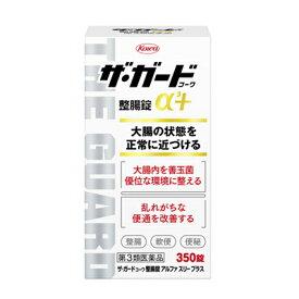 【第3類医薬品】【Kowa 興和】 ザ・ガードコーワ整腸錠α3+ 350錠大腸の不調に