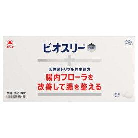 【東亜新薬】 ビオスリーHi錠 42錠腸内フローラを改善して整腸 【指定医薬部外品】