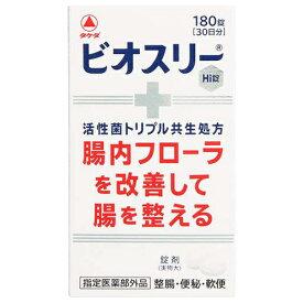 【東亜新薬】 ビオスリーHi錠 180錠腸内フローラを改善して整腸 【指定医薬部外品】