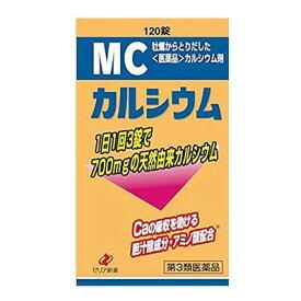 【第3類医薬品】【ZERIA ゼリア新薬】 MCカルシウム 120錠カルシウム剤