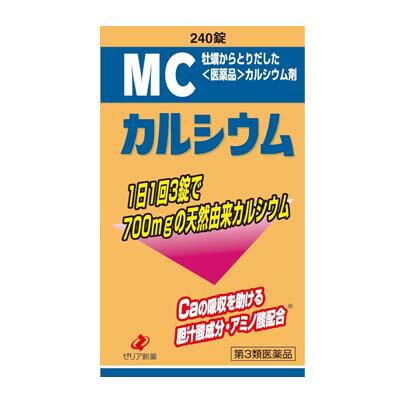 【第3類医薬品】【ZERIA ゼリア新薬】 MCカルシウム 240錠カルシウム剤