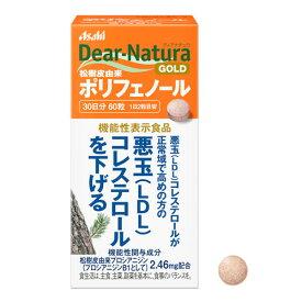 <お取り寄せ商品>【Asahi アサヒ】ディアナチュラ 松樹皮由来 ポリフェノール 60粒入り(30日分)【機能性表示食品】