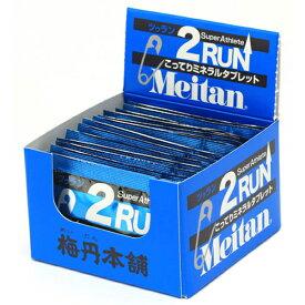 <お取り寄せ商品>【梅丹本舗】 メイタン 2RUN 2粒×15包 【健康食品】