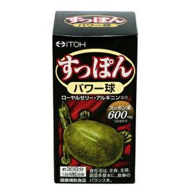 【井藤漢方製薬】すっぽんパワー球 120粒入スタミナ食品 【サプリメント】