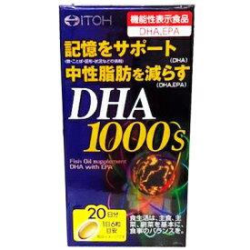 【井藤漢方製薬】DHA1000 120粒 中性脂肪が気になる方へ【サプリメント】