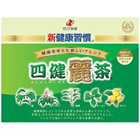 【ZERIA ゼリア新薬】 新健康習慣 四健麗茶 60袋毎日のお茶から健康に