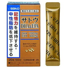 【佐藤製薬】 サトウEPA&DHA 20包(10日分) 【機能性表示食品】