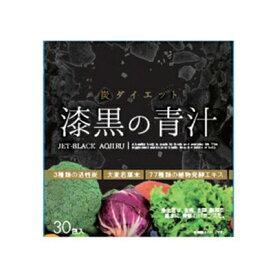 【本草製薬】漆黒の青汁 30包【健康食品】