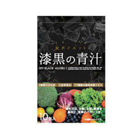 【本草製薬】漆黒の青汁 10包【健康食品】