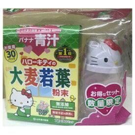 【山本漢方製薬】ハローキティの大麦若葉粉末 7g×30包シェイカー付き 【栄養補助食品】