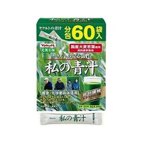 【ヤクルト】私の青汁 分包 240g(4g×60袋)入り粉末 農薬・化学肥料未使用 【健康補助食品】