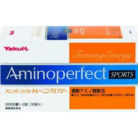 【ヤクルト】 アミノパーフェクト トレーニングエナジー 30袋運動アミノ酸配合【健康補助食品】