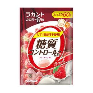 【SARAYA サラヤ】ラカント カロリーゼロ飴 いちごミルク味 60g【キャンディ】