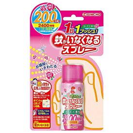 【KINCHO】 蚊がいなくなるスプレー 45ml 200日 ローズの香り虫よけ対策室内用 【防除用医薬部外品】