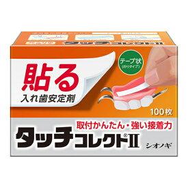 【SHIONOGI シオノギ】 タッチコレクトII 100枚入れ歯の安定に 金属床・プラスチック床兼用無香料・無着色 【入れ歯安定剤】