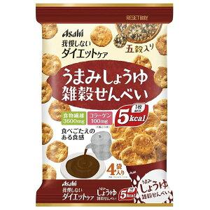 <お取り寄せ商品>【アサヒ】 リセットボディ 雑穀せんべい うまみしょうゆ 88gうまみしっかりのせんべい、1枚5kcal
