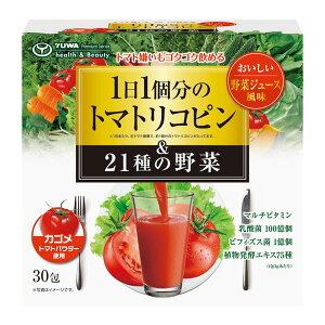 【ユーワ】 1日1個分のトマトリコピン&21種の野菜 30包(3g×30包) おいしい野菜ジュース風味 【健康食品】