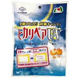 【佐久間製菓】 ヒカリペアUV 60g(個包装込)ビタミンA・ビタミンC・ビタミンE配合 オレンジ味季節のヒカリ対策キャンディ