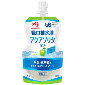 【味の素】 アクアソリタ ゼリー りんご風味 130g経口補水液 低カロリー 【清涼飲料水】