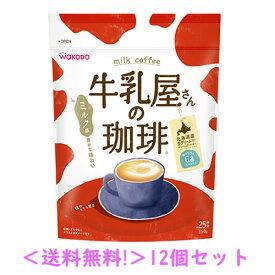 <送料無料!>【和光堂】 牛乳屋さんの珈琲 350g袋×12個セットインスタントコーヒー粉末【粉末清涼飲料】