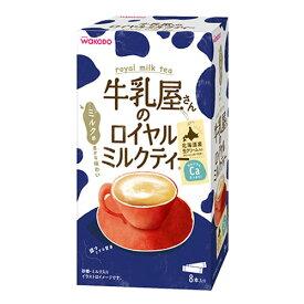 【和光堂】牛乳屋さんのロイヤルミルクティー 8本入り箱【粉末清涼飲料】