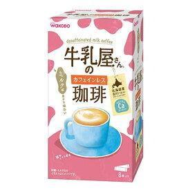 【和光堂】牛乳屋さんのカフェインレス珈琲 11g×8本入り箱インスタントコーヒー粉末【粉末清涼飲料】