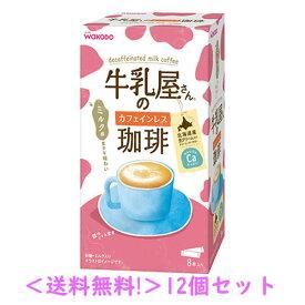 <送料無料!>【和光堂】牛乳屋さんのカフェインレス珈琲 11g×8本入り箱×12個セットインスタントコーヒー粉末【粉末清涼飲料】