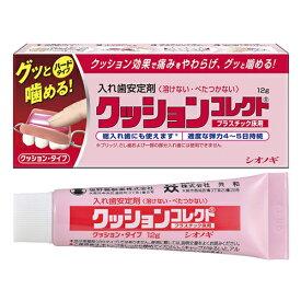 【SHIONOGI シオノギ】 クッションコレクト 12g義歯の安定に 【入れ歯安定剤】