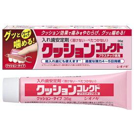 【SHIONOGI シオノギ】 クッションコレクト 36g義歯の安定に 【入れ歯安定剤】
