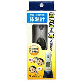 【原沢製薬工業】 ファミドック 1台 皮膚・耳 赤外線体温計 最短1秒測定 【管理医療機器】