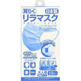 日本製 耳らくリラマスク3層仕様 10枚入 ふつうサイズ 約175mm×90mm【大人用マスク】