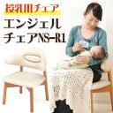 授乳用チェア エンジェルチェアNS-R1ベビー休憩室でおなじみの授乳チェアエンジェルチェアー【コンビウィズ】※代金…
