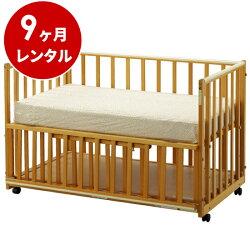 大特価セール☆彡国産木製ベビーベッドナイス120(マット別)【9ヶ月レンタル】