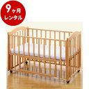 国産木製ベビーベッドNEW添い寝ベッド120【9ヶ月レンタル】