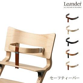 リエンダー セーフティーバー 日本正規品 ベビーチェア ハイタイプ 長く使える 木製ハイチェア Leander キッズチェア