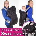 3wayコンフィケープ フットマフ【日本育児】防寒ケープ カバー ベビーカー 防寒 ブランケット