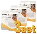 【正規品】ハイドロジェルパッド(4枚入り)【3個セット】母乳育児に最適【メデラ】 ランキングお取り寄せ