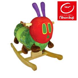 ★ラッピング(簡易包装)無料★はらぺこあおむし あおむしロッキング【日本育児】 おもちゃ 乗り物 遊具 乗物玩具 室内遊具