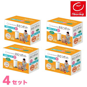 KORBELLおむつポット専用取替えロール3個パック×4セット【日本育児】
