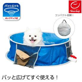 たためるペットプール&バス(Sサイズ)日本育児 ペット プール バス おふろ 浴槽 超小型犬 小型犬 猫
