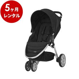 ブリタックスレーマーB-AGILE 3 COSMOS BLACK【5ヶ月レンタル】レンタル 三輪ベビーカー a型 b型 新生児 軽量 自立 折たたみ