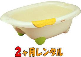 ベビーレーベル サポートベビーバス【2ヶ月レンタル】赤ちゃん ベビー用品 レンタル