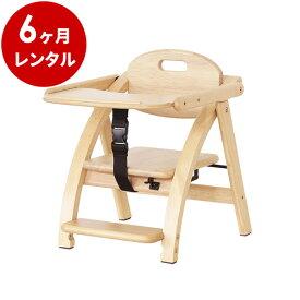 『新品レンタル』アーチ木製ローチェア3 大和屋(折りたたみ式)テーブル付・ナチュラル【6ヶ月レンタル】赤ちゃん ベビー用品 レンタル