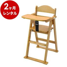 木製ハイチェア(折りたたみ式)テーブル付・ナチュラル【2ヶ月レンタル】赤ちゃん ベビー用品 レンタル