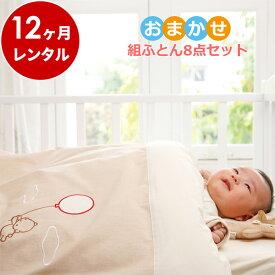 おまかせ組ふとん8点セット【12ヶ月レンタル】ベビー布団 日本製 赤ちゃん ベビー用品 レンタル