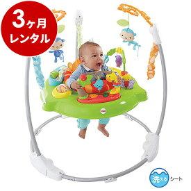 レインフォレスト ジャンパルー2フィッシャープライス【3ヶ月レンタル】 キッズ 赤ちゃん ベビー用品 レンタル